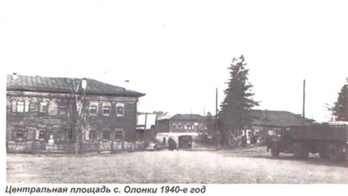 Центральная площадь, с. Олонки, 1940 год