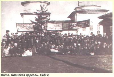 Олонская церковь, 1930 год